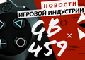 Новая статья: Gamesblender 459: Sony снова перенесла The Last of Us Part II, а Mount & Blade II покоряет Steam