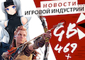 Новая статья: Gamesblender  469: особенности дизайна PlayStation 5 и анонс Horizon: Forbidden West
