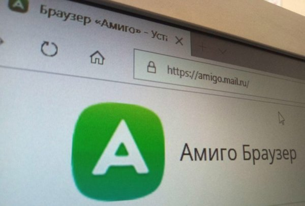 Mail.Ru Group отказываются в дальнейшем поддерживать вирусный браузер Амиго