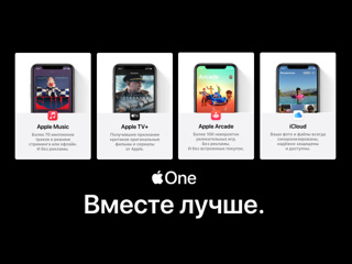 Объявлена дата доступности подписки Apple One