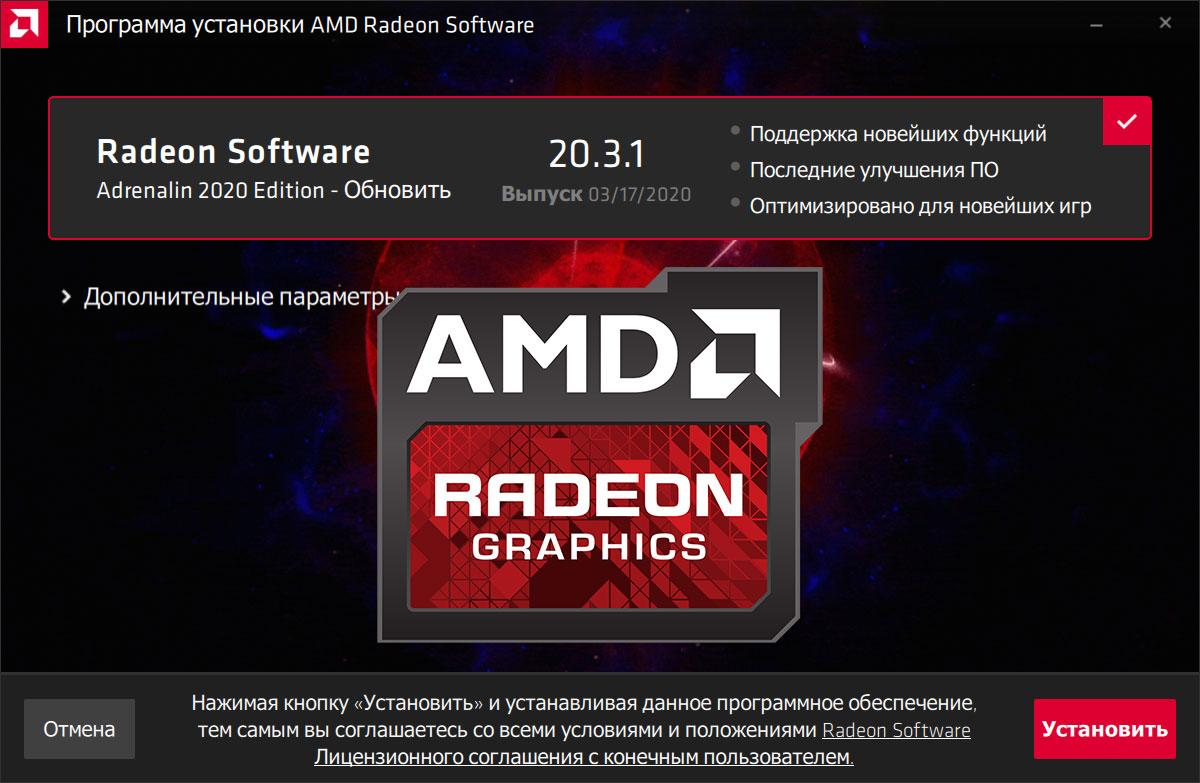AMD обновила драйвер Radeon Software Adrenalin 2020 Edition 20.3.1