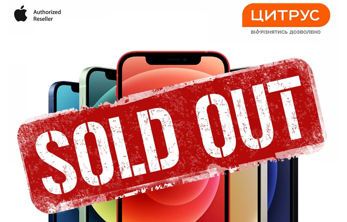 на правах рекламы iPhone 12 SOLD OUT В ЦИТРУСЕ